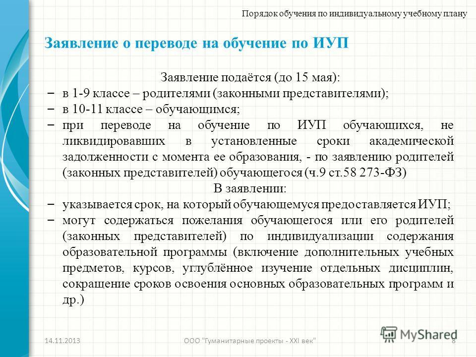 14.11.20138 Порядок обучения по индивидуальному учебному плану ООО