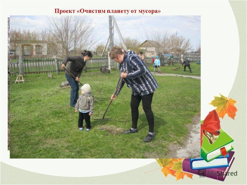 Проект «Очистим планету от мусора»