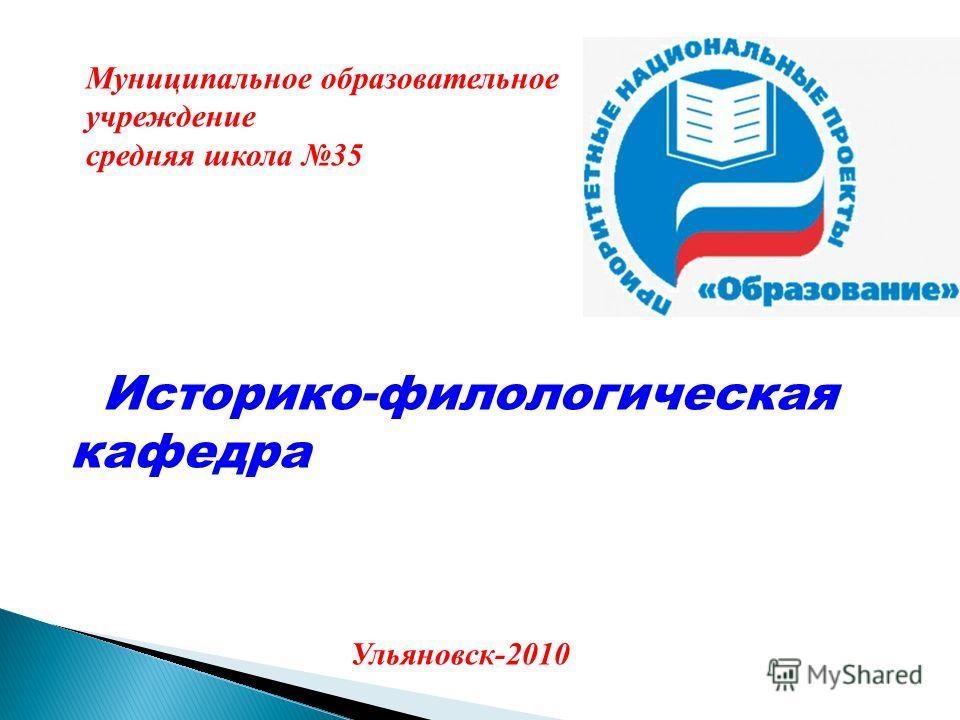 Муниципальное образовательное учреждение средняя школа 35 Историко-филологическая кафедра Ульяновск-2010
