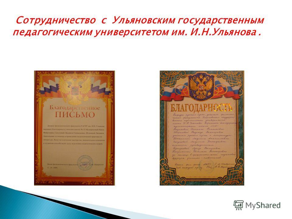 Сотрудничество с Ульяновским государственным педагогическим университетом им. И.Н.Ульянова.