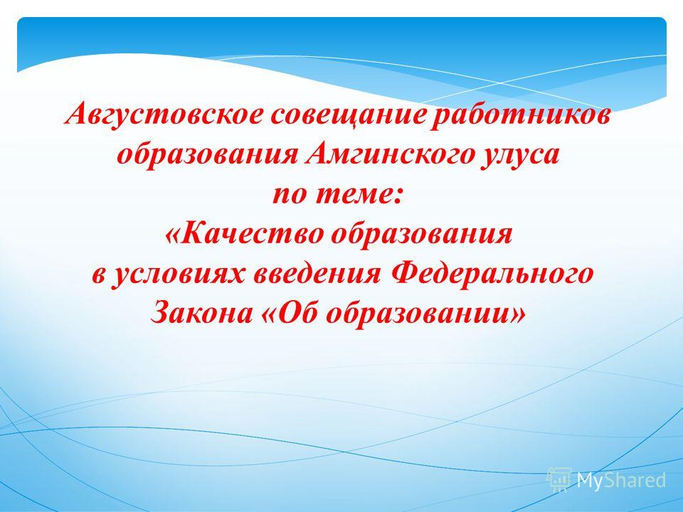 Августовское совещание работников образования Амгинского улуса по теме: «Качество образования в условиях введения Федерального Закона «Об образовании»