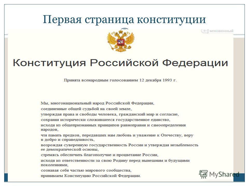 Первая страница конституции
