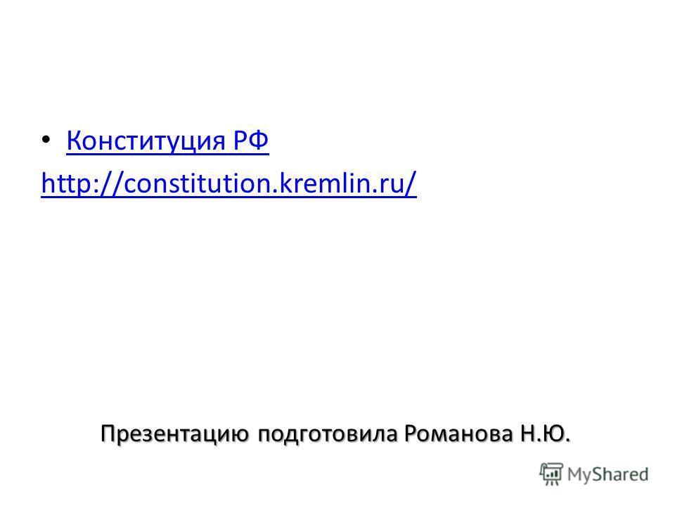Презентацию подготовила Романова Н.Ю. Конституция РФ http://constitution.kremlin.ru/