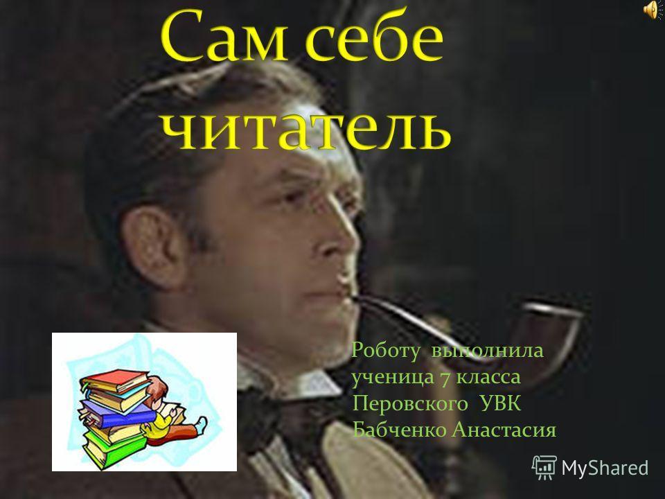 Роботу выполнила ученица 7 класса Перовского УВК Бабченко Анастасия