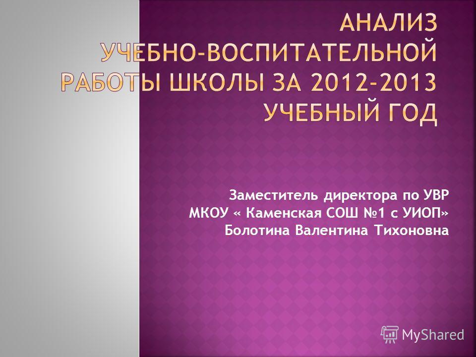 Заместитель директора по УВР МКОУ « Каменская СОШ 1 с УИОП» Болотина Валентина Тихоновна