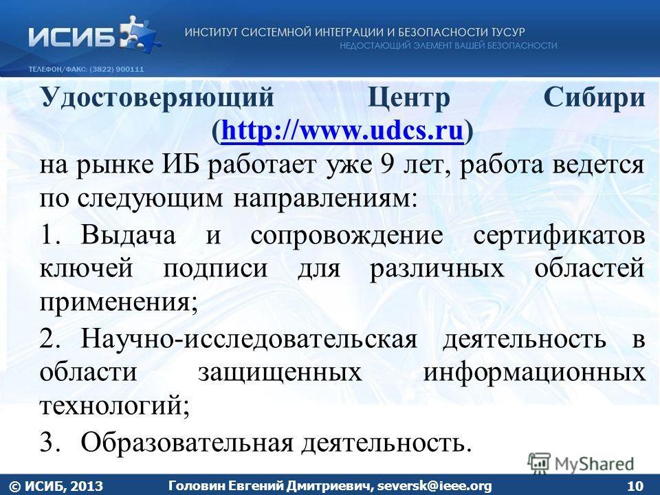 Удостоверяющий Центр Сибири (http://www.udcs.ru) на рынке ИБ работает уже 9 лет, работа ведется по следующим направлениям:http://www.udcs.ru 1.Выдача и сопровождение сертификатов ключей подписи для различных областей применения; 2.Научно-исследовател