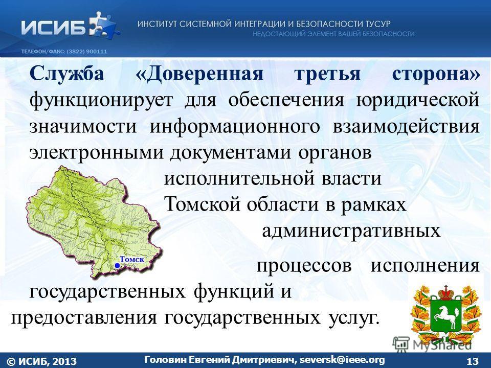 Служба «Доверенная третья сторона» функционирует для обеспечения юридической значимости информационного взаимодействия электронными документами органов исполнительной власти Томской области в рамках административных процессов исполнения государственн