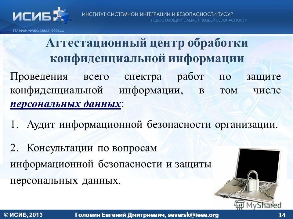 Аттестационный центр обработки конфиденциальной информации Проведения всего спектра работ по защите конфиденциальной информации, в том числе персональных данных: 1.Аудит информационной безопасности организации. 2.Консультации по вопросам информационн