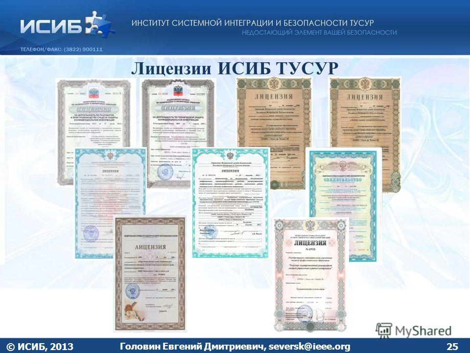 Лицензии ИСИБ ТУСУР © ИСИБ, 201325 Головин Евгений Дмитриевич, seversk@ieee.org