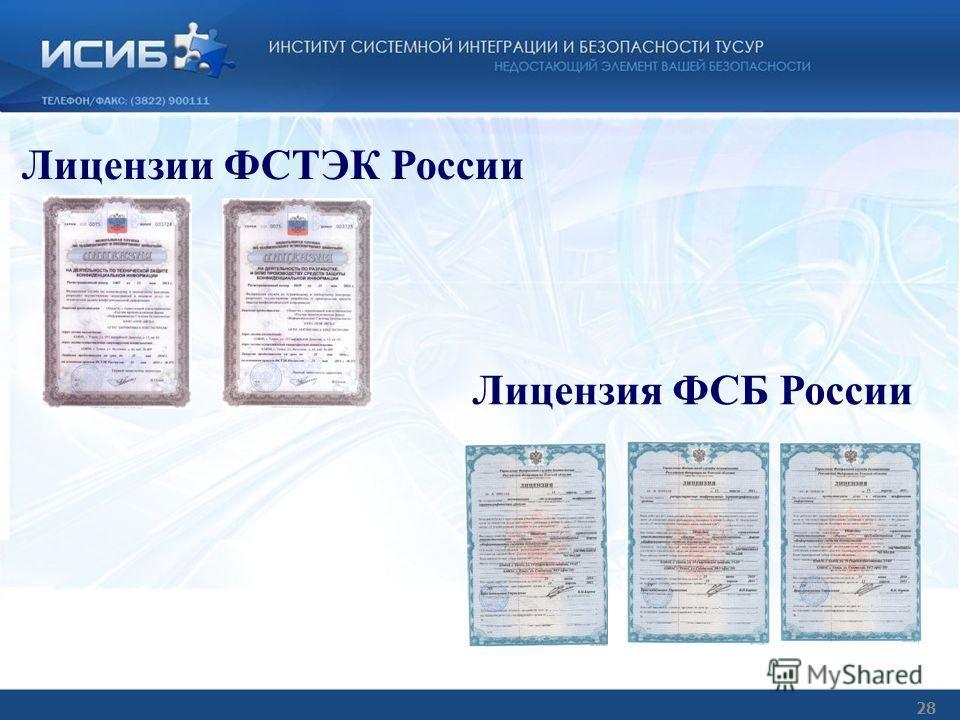28 Лицензии ФСТЭК России Лицензия ФСБ России
