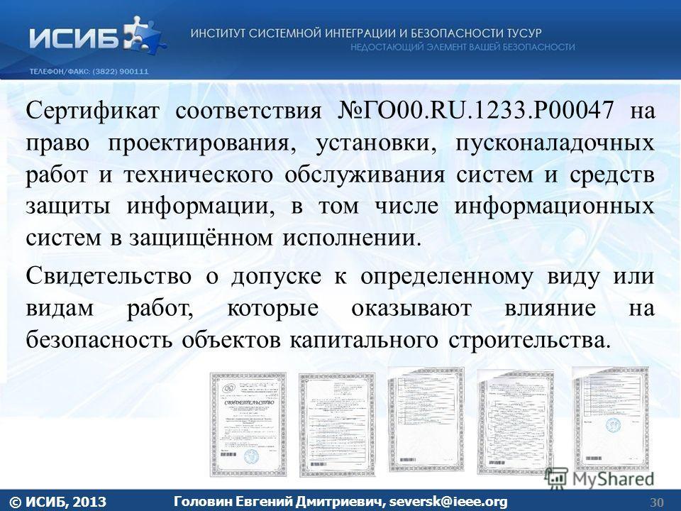 Сертификат соответствия ГО00.RU.1233.P00047 на право проектирования, установки, пусконаладочных работ и технического обслуживания систем и средств защиты информации, в том числе информационных систем в защищённом исполнении. Свидетельство о допуске к