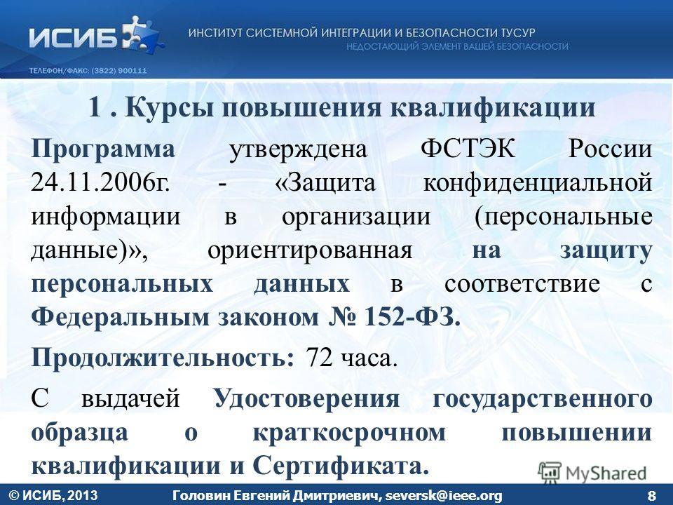 1. Курсы повышения квалификации Программа утверждена ФСТЭК России 24.11.2006г. - «Защита конфиденциальной информации в организации (персональные данные)», ориентированная на защиту персональных данных в соответствие с Федеральным законом 152-ФЗ. Прод