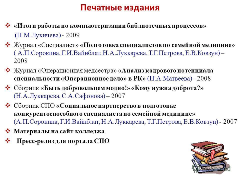 журнал знакомства печатные издания