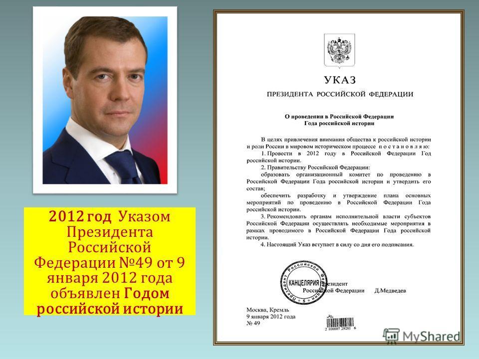 2012 год Указом Президента Российской Федерации 49 от 9 января 2012 года объявлен Годом российской истории
