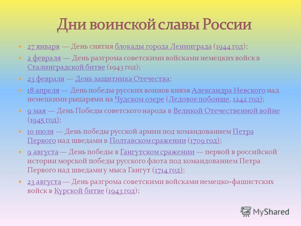 27 января День снятия блокады города Ленинграда (1944 год); 27 январяблокады города Ленинграда1944 год 2 февраля День разгрома советскими войсками немецких войск в Сталинградской битве (1943 год); 2 февраля Сталинградской битве 23 февраля День защитн