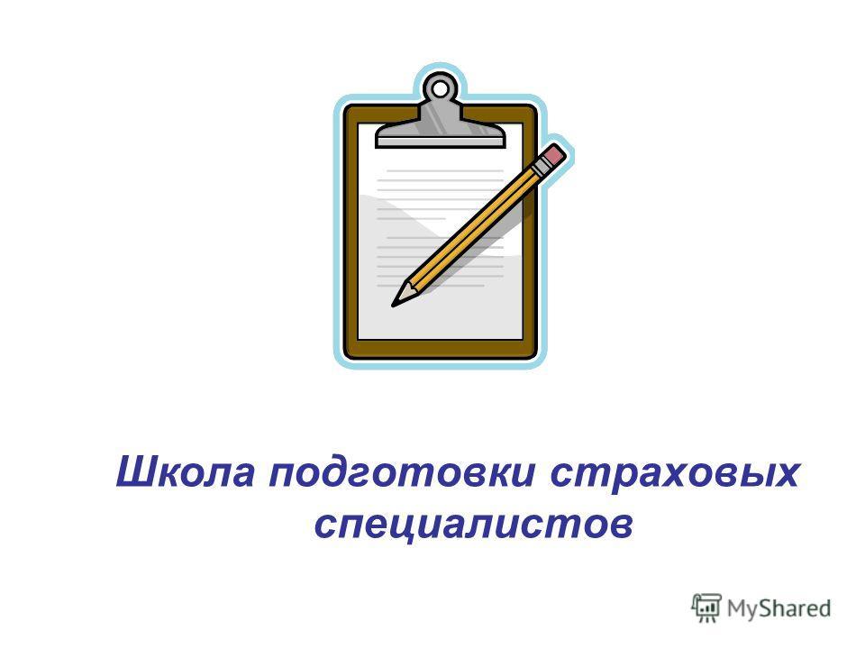 Школа подготовки страховых специалистов