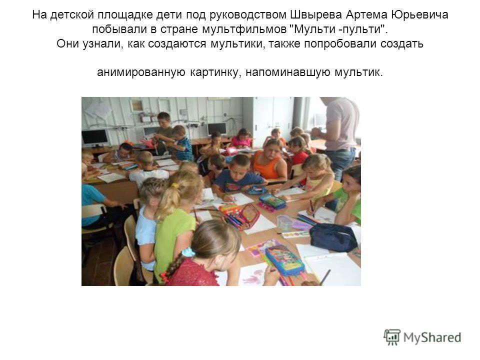 На детской площадке дети под руководством Швырева Артема Юрьевича побывали в стране мультфильмов Мульти -пульти. Они узнали, как создаются мультики, также попробовали создать анимированную картинку, напоминавшую мультик.