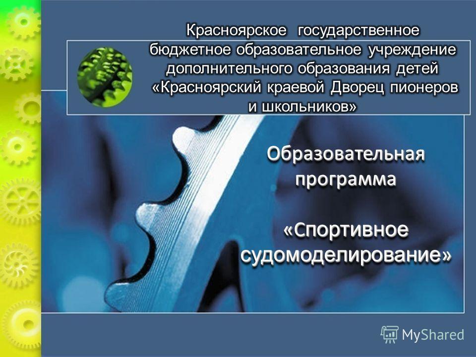 Образовательная программа «С портивное судомоделирование » Образовательная программа «Спортивное судомоделирование»