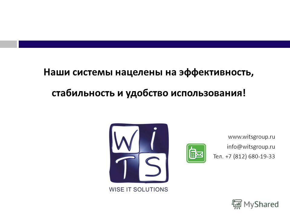 Наши системы нацелены на эффективность, стабильность и удобство использования ! www.witsgroup.ru info@witsgroup.ru Тел. +7 (812) 680-19-33