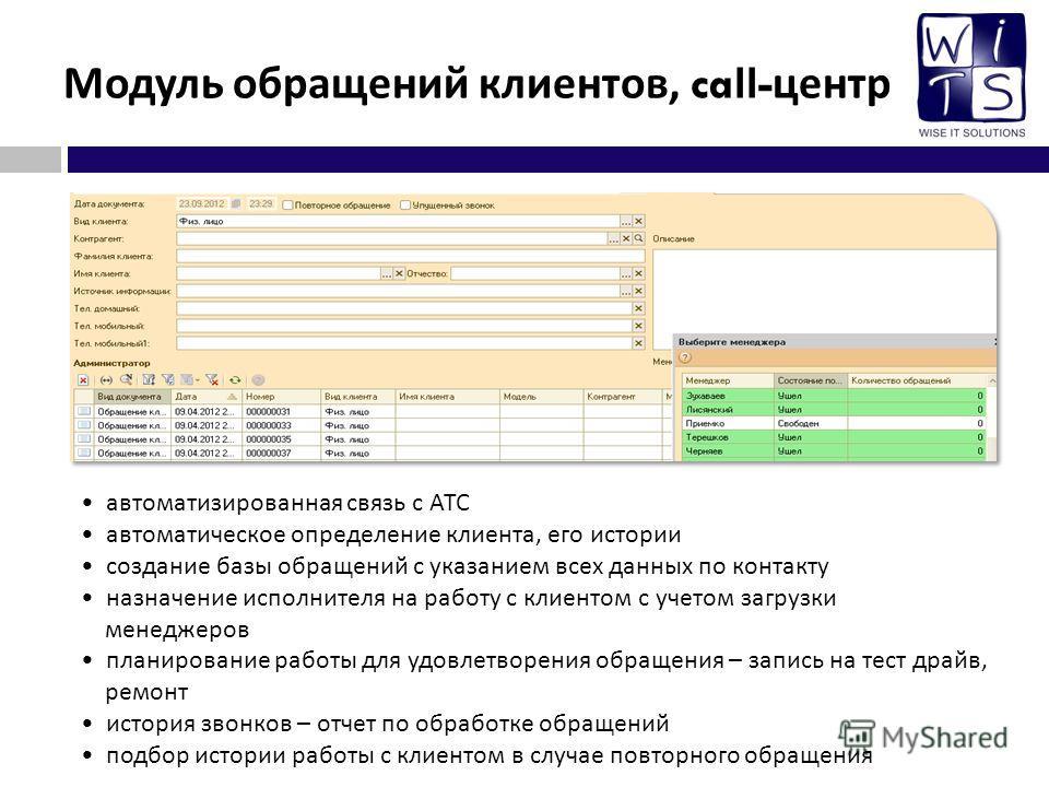 автоматизированная связь с АТС автоматическое определение клиента, его истории создание базы обращений с указанием всех данных по контакту назначение исполнителя на работу с клиентом с учетом загрузки менеджеров планирование работы для удовлетворения