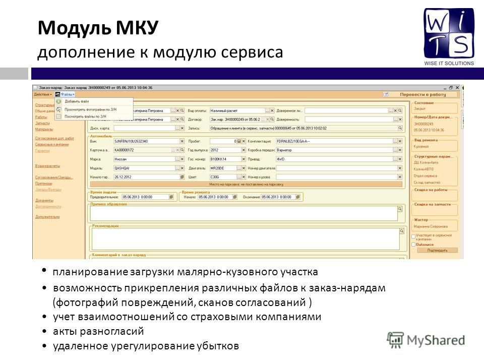 Модуль МКУ дополнение к модулю сервиса планирование загрузки малярно - кузовного участка возможность прикрепления различных файлов к заказ - нарядам ( фотографий повреждений, сканов согласований ) учет взаимоотношений со страховыми компаниями акты ра