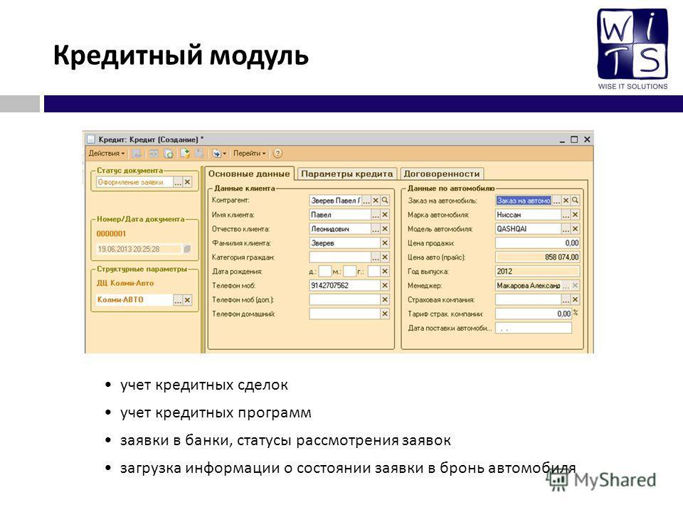 Кредитный модуль учет кредитных сделок учет кредитных программ заявки в банки, статусы рассмотрения заявок загрузка информации о состоянии заявки в бронь автомобиля