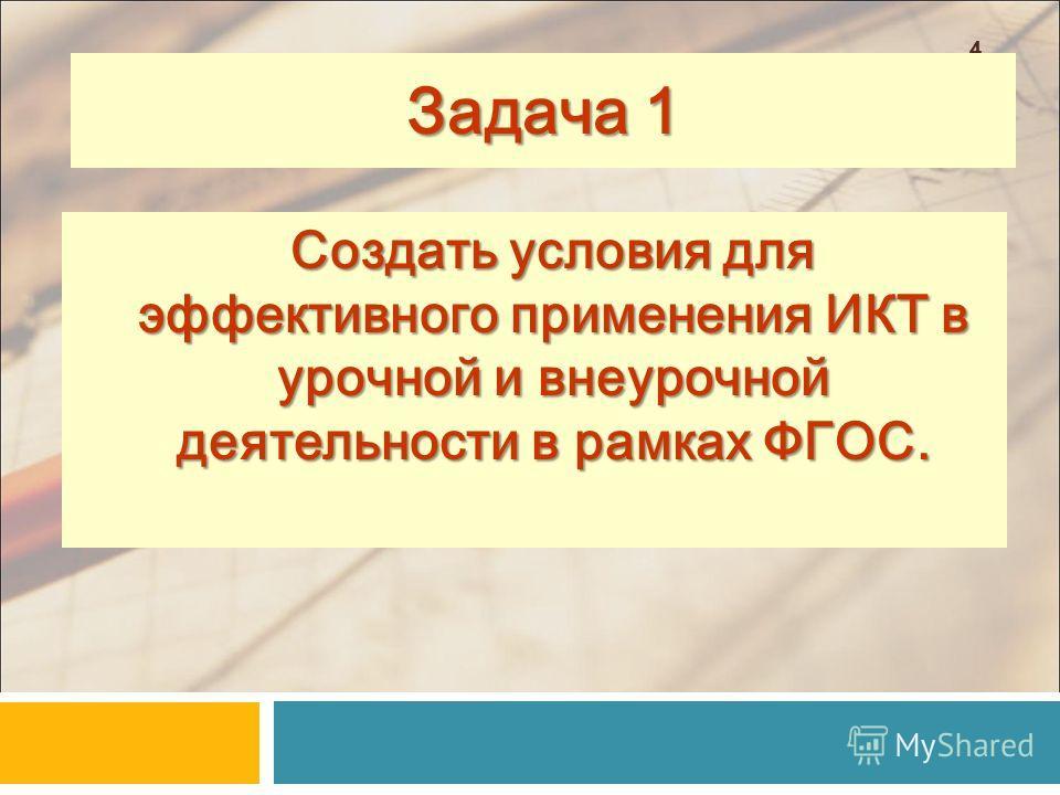 44 Задача 1 Создать условия для эффективного применения ИКТ в урочной и внеурочной деятельности в рамках ФГОС.