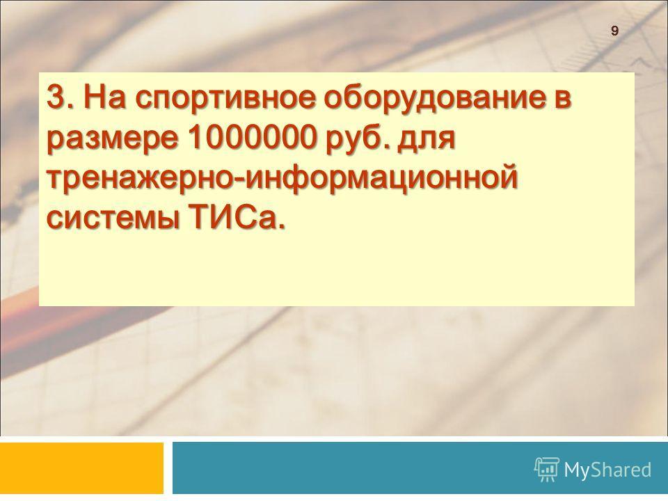 99 3. На спортивное оборудование в размере 1000000 руб. для тренажерно-информационной системы ТИСа.