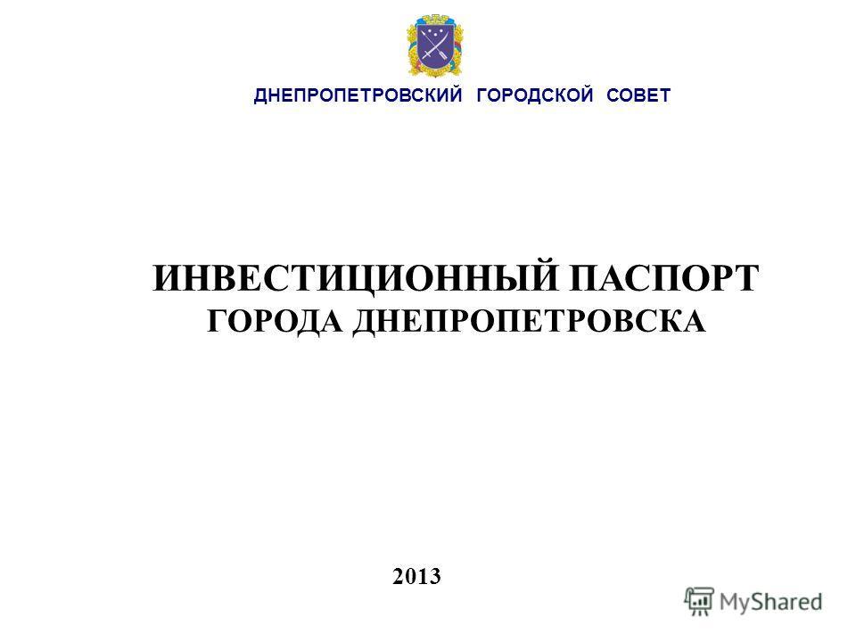 ДНЕПРОПЕТРОВСКИЙ ГОРОДСКОЙ СОВЕТ ИНВЕСТИЦИОННЫЙ ПАСПОРТ ГОРОДА ДНЕПРОПЕТРОВСКА 2013