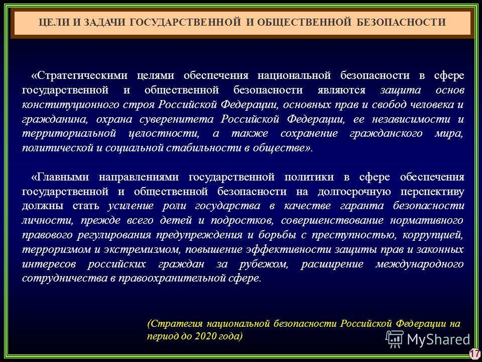 «Стратегическими целями обеспечения национальной безопасности в сфере государственной и общественной безопасности являются защита основ конституционного строя Российской Федерации, основных прав и свобод человека и гражданина, охрана суверенитета Рос