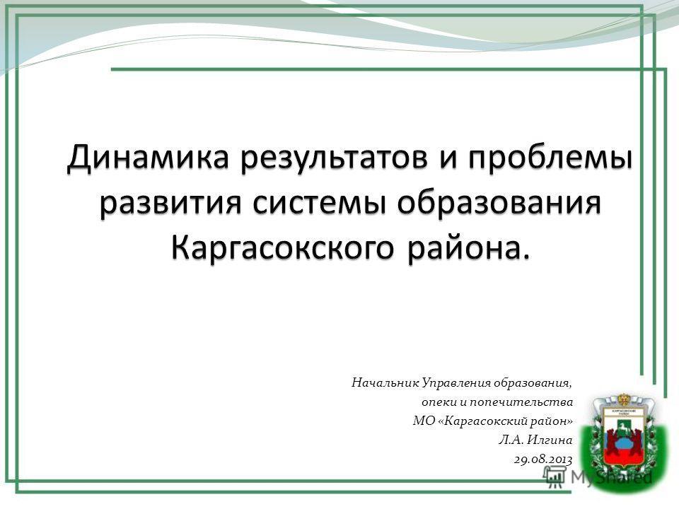 Начальник Управления образования, опеки и попечительства МО «Каргасокский район» Л.А. Илгина 29.08.2013