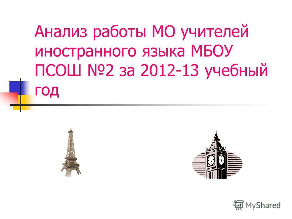 Анализ работы МО учителей иностранного языка МБОУ ПСОШ 2 за 2012-13 учебный год