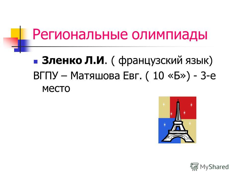 Региональные олимпиады Зленко Л.И. ( французский язык) ВГПУ – Матяшова Евг. ( 10 «Б») - 3-е место