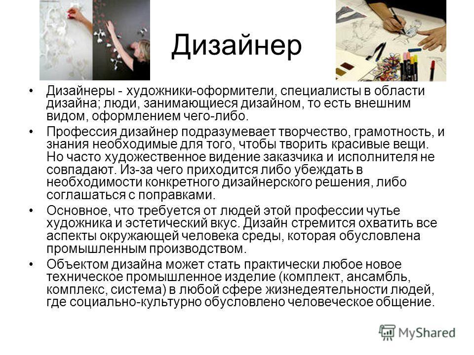 Дизайнер дизайнеры художники