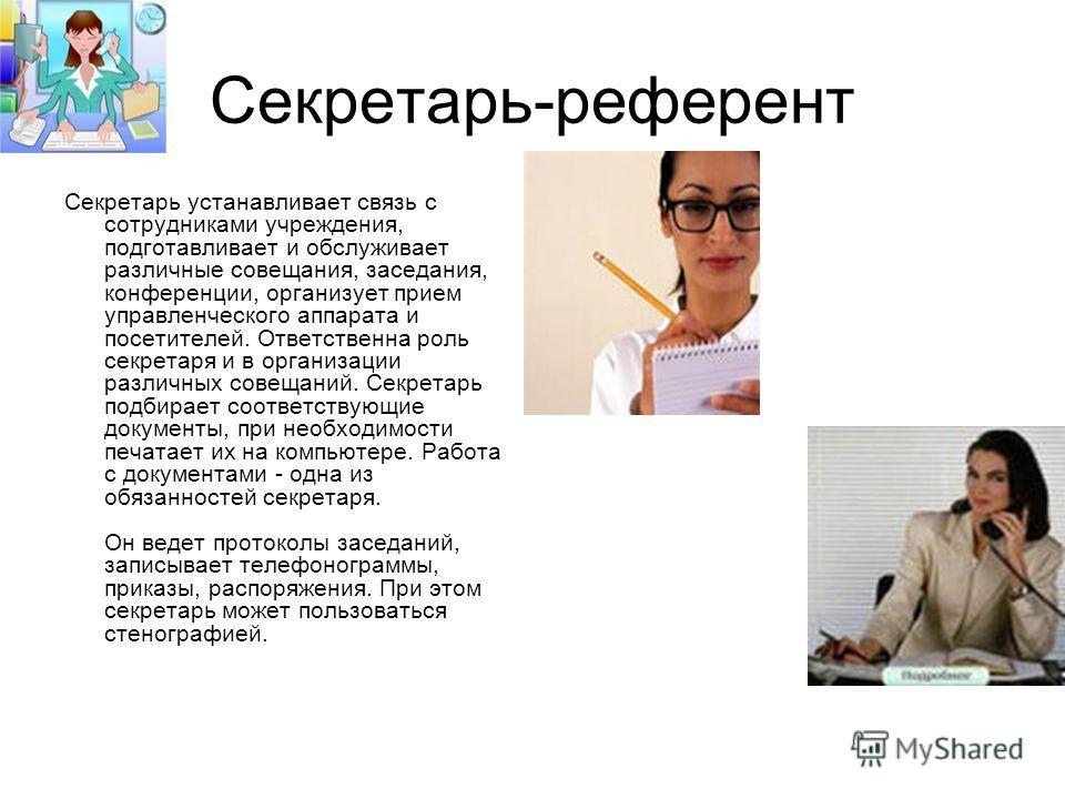 понравилось как презентация на тему организация совещаний секретарем можно заказать