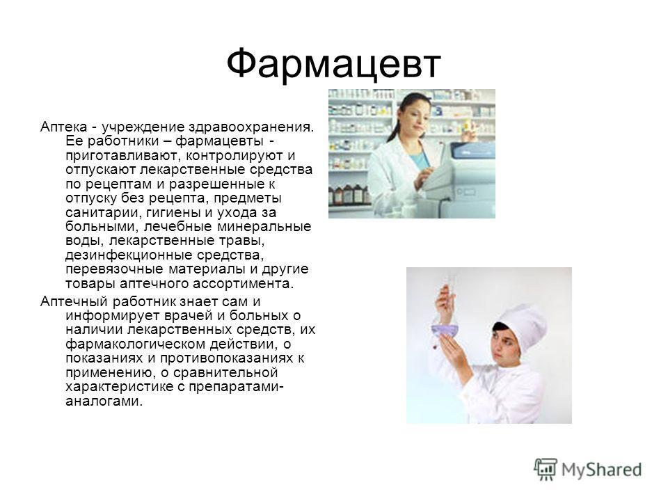 одном роль аптек в здравоохранении сервис поможет
