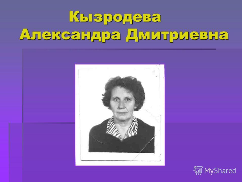 Кызродева Александра Дмитриевна Кызродева Александра Дмитриевна
