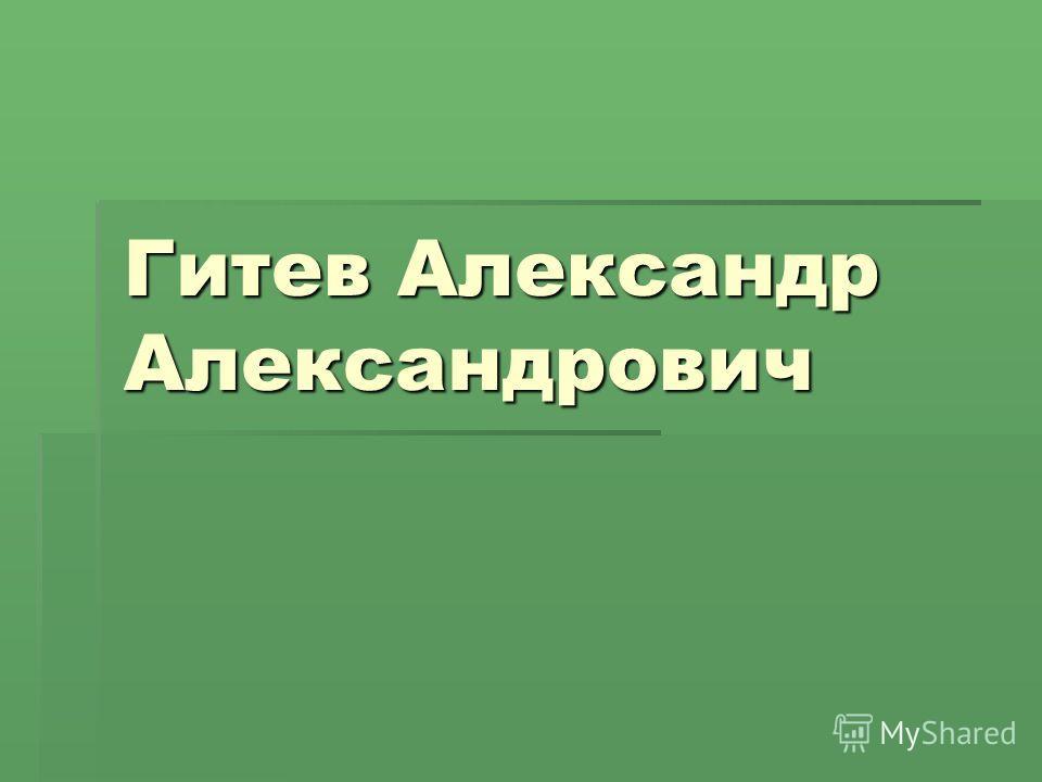 Гитев Александр Александрович