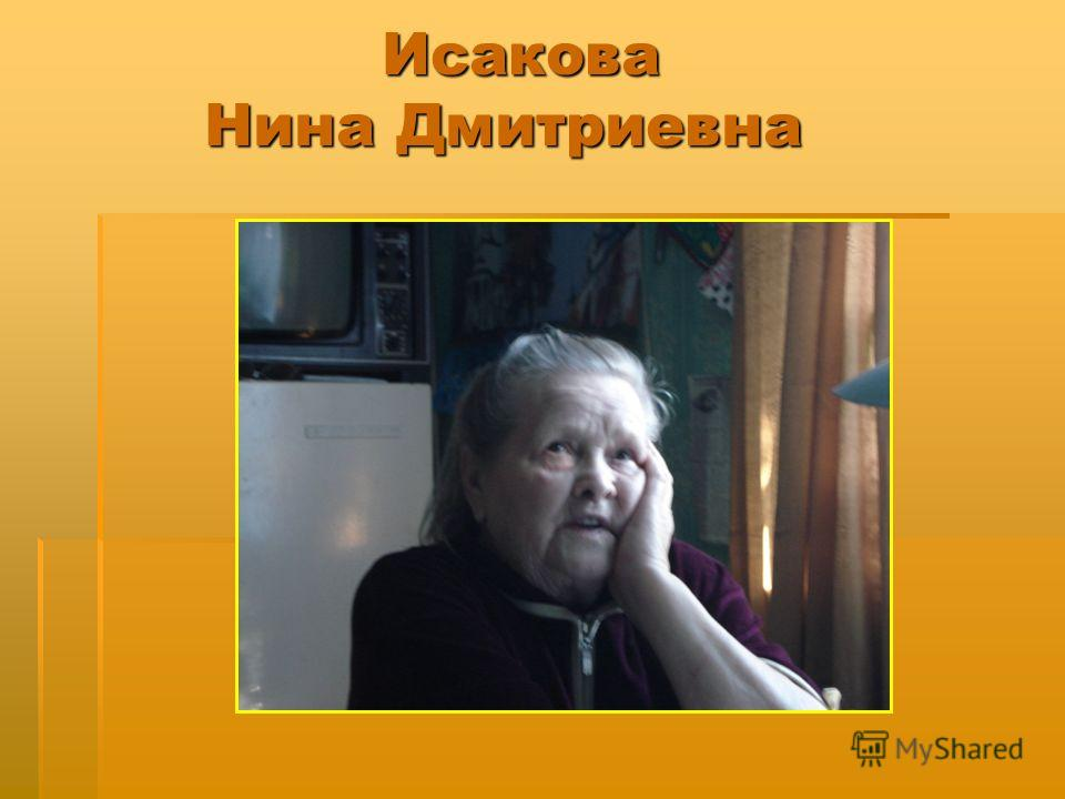 Исакова Нина Дмитриевна Исакова Нина Дмитриевна