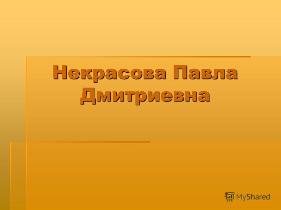 Некрасова Павла Дмитриевна