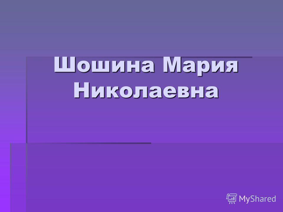 Шошина Мария Николаевна