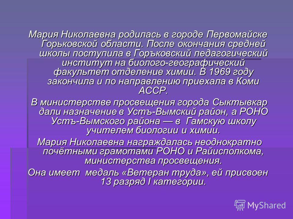 Мария Николаевна родилась в городе Первомайске Горьковской области. После окончания средней школы поступила в Горъковский педагогический институт на биолого-географический факультет отделение химии. В 1969 году закончила и по направлению приехала в К