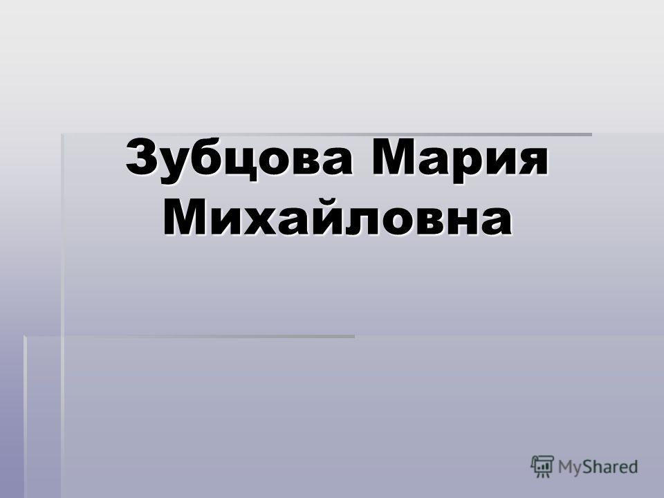 Зубцова Мария Михайловна