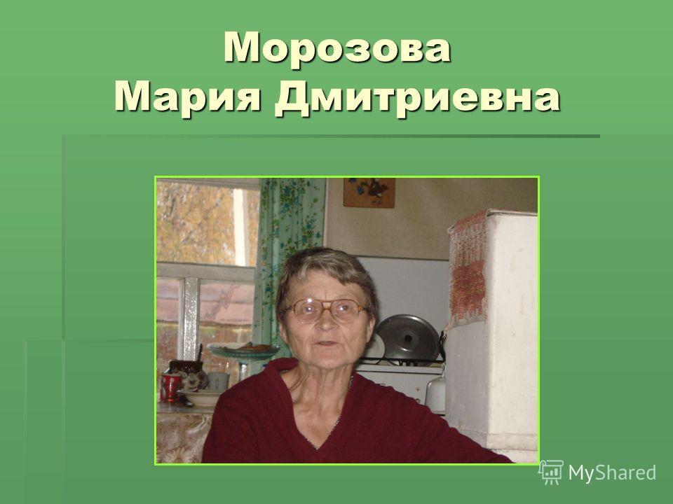 Морозова Мария Дмитриевна Морозова Мария Дмитриевна