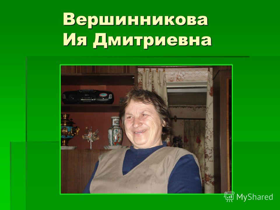 Вершинникова Ия Дмитриевна Вершинникова Ия Дмитриевна