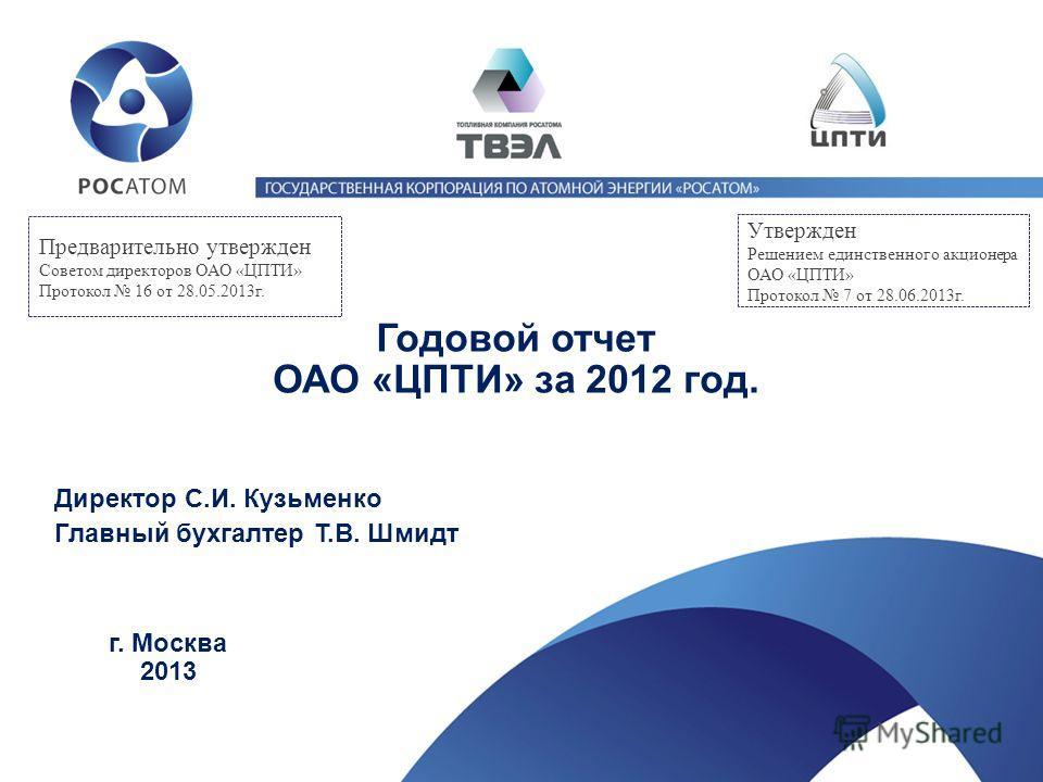 Годовой отчет оао цпти за 2012 год г