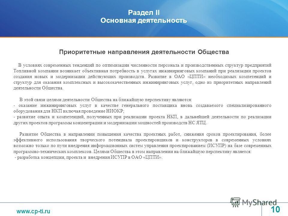 www.tvel.ru Раздел II Основная деятельность 10 Приоритетные направления деятельности Общества В условиях современных тенденций по оптимизации численности персонала и производственных структур предприятий Топливной компании возникает объективная потре