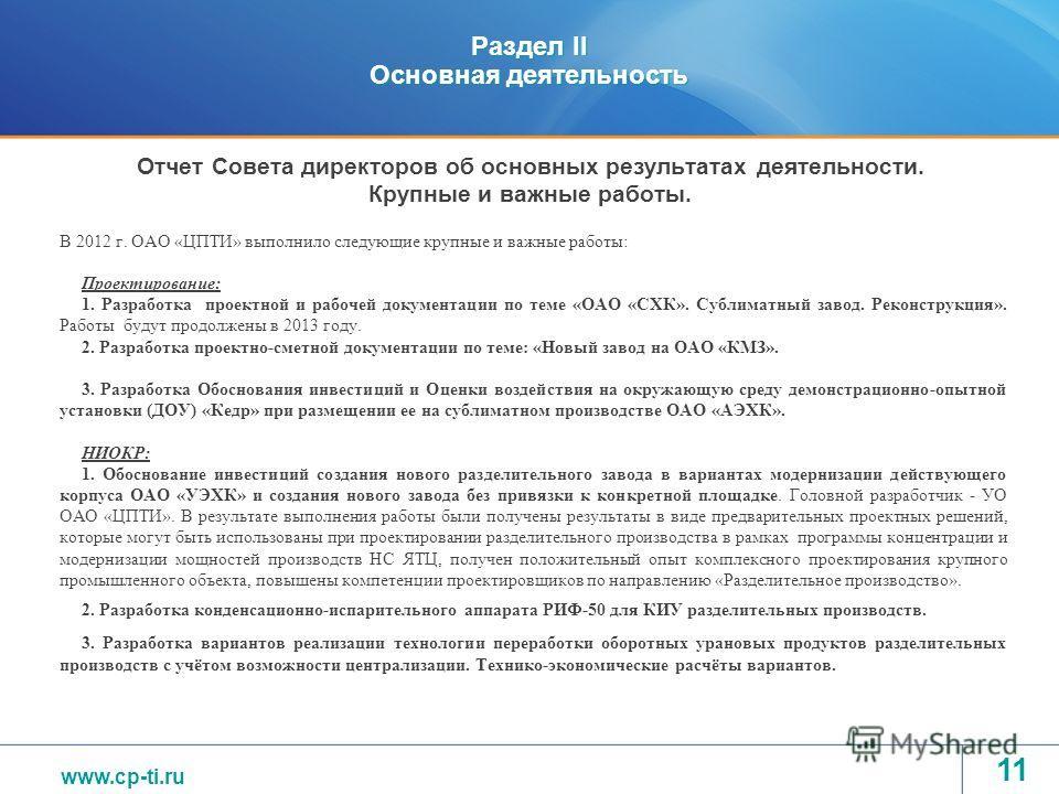 www.tvel.ru Раздел II Основная деятельность 11 Отчет Совета директоров об основных результатах деятельности. Крупные и важные работы. В 2012 г. ОАО «ЦПТИ» выполнило следующие крупные и важные работы: Проектирование: 1. Разработка проектной и рабочей