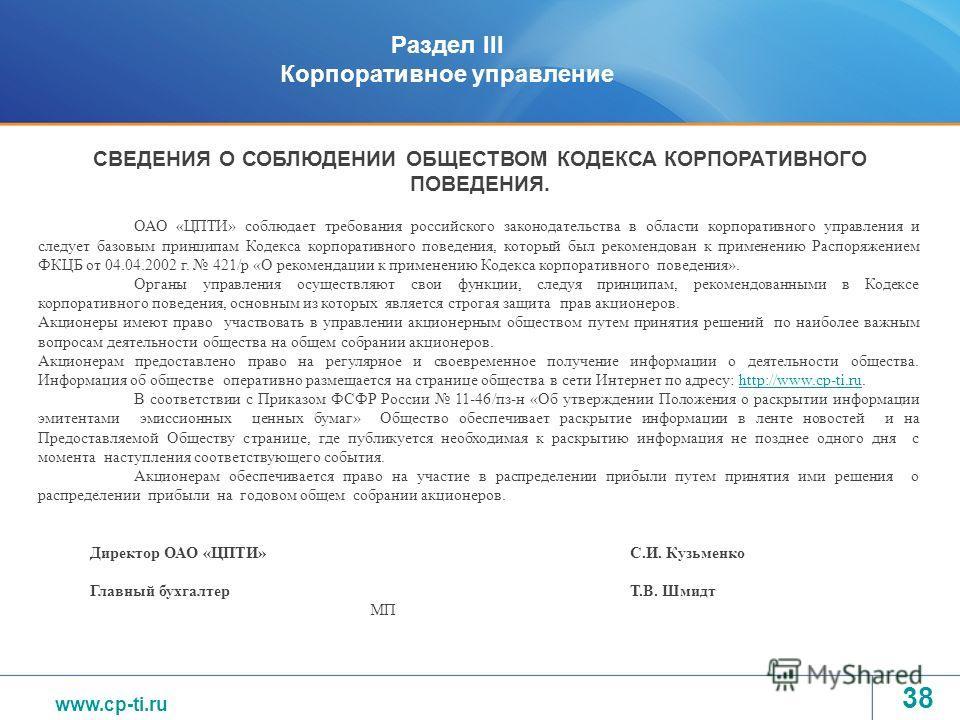 www.tvel.ru 38 ОАО «ЦПТИ» соблюдает требования российского законодательства в области корпоративного управления и следует базовым принципам Кодекса корпоративного поведения, который был рекомендован к применению Распоряжением ФКЦБ от 04.04.2002 г. 42