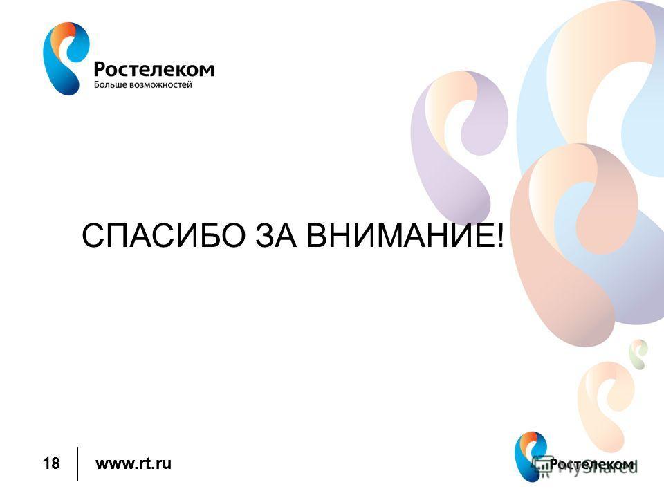 www.rt.ru СПАСИБО ЗА ВНИМАНИЕ! 18